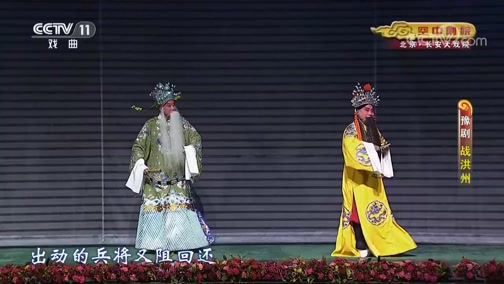 京�≈楹�寨�x段 表演:宋景裔