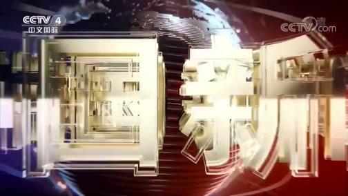 《中国新闻》 20200514 19:00