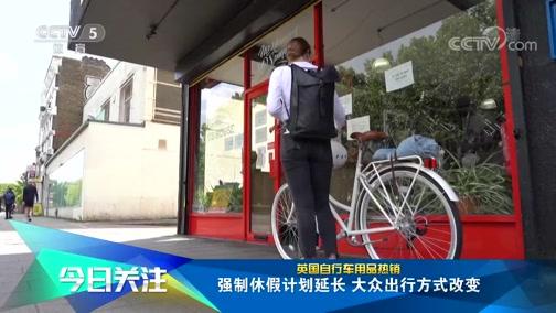 [自行车]强制休假计划延长 大众出行方式改变