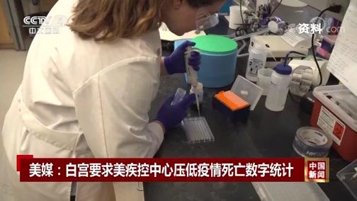 《中国新闻》 20200515 03:00
