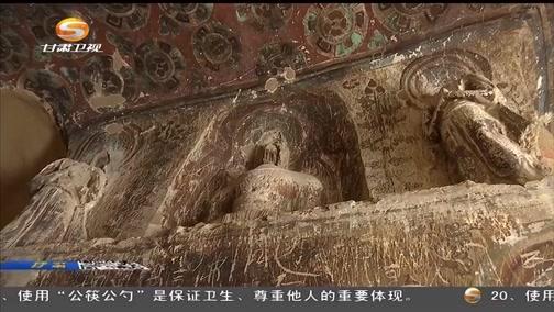 [甘肃新闻]玉门昌马石窟壁画彩塑实现数字化保护