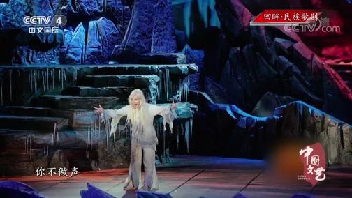 《中国文艺》 20200518 回眸·民族歌剧