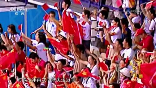 """[排球]感动中国2019——中国女排:""""我们没赢够"""""""