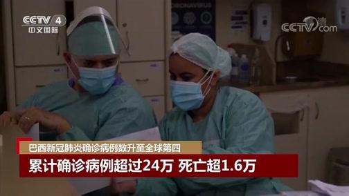 《中国新闻》 20200518 11:00