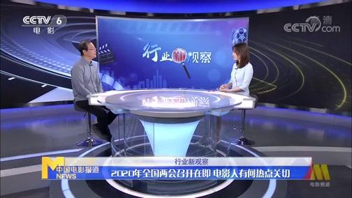 《电影快讯》 20200520 行业新观察