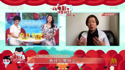 《今日影评》 20200520 中国电影,准备好了!直播卖电影