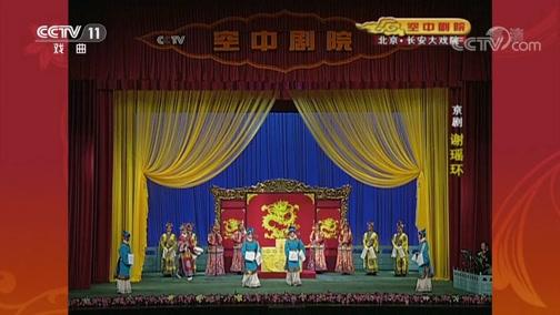 [CCTV空中剧院]京剧《谢瑶环》 第一场