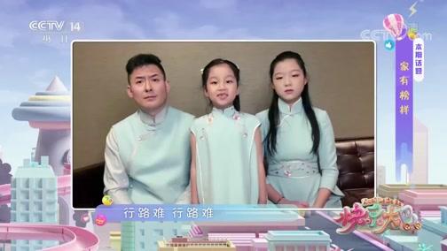 [快乐大巴]家有榜样:包胡尔查家庭