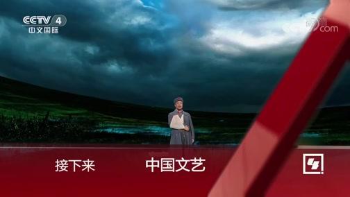 《中国文艺》 20200522 回眸·民族歌剧