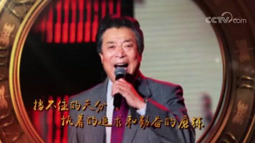 《中国文艺》 20200523 节目预告