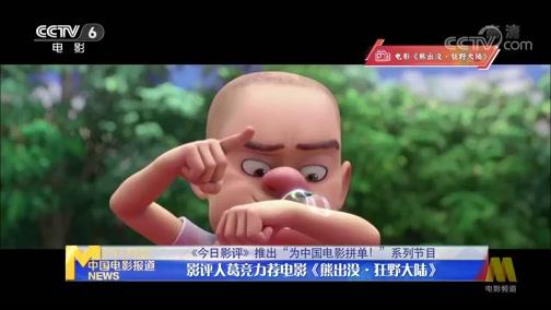 """[中国电影报道]《今日影评》推出""""为中国电影拼单!""""系列节目 影评人葛竞力荐电影《熊出没·狂野大陆》"""