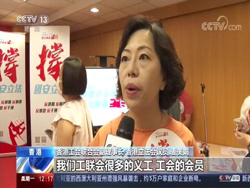 """[新闻30分]香港 """"撑国安立法""""联合阵线签名活动启动"""