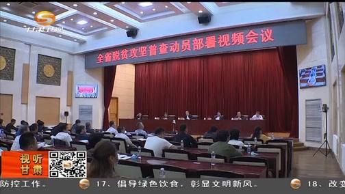 [甘肃新闻]甘肃省脱贫攻坚普查动员部署会议在兰召开