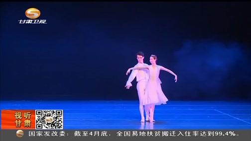 """[甘肃新闻]""""众志成城 艺起抗疫""""云专场舞蹈晚会上演"""