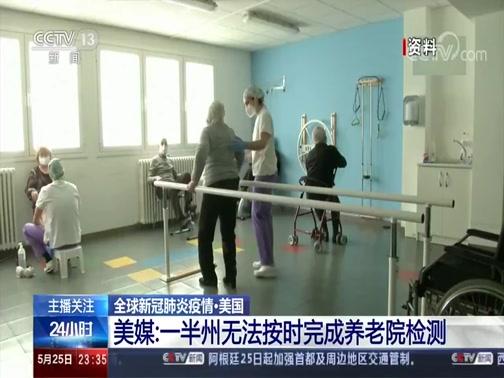 [24小时]主播关注 全球新冠肺炎疫情·美国 美媒:一半州无法按时完成养老院检测