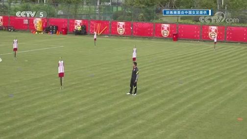[女足]模拟对阵韩国 中国女足两战江苏苏宁U16男足