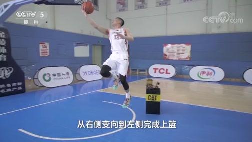 [CBA]一招鲜篮球课:郭艾伦带来欧洲步上篮教学