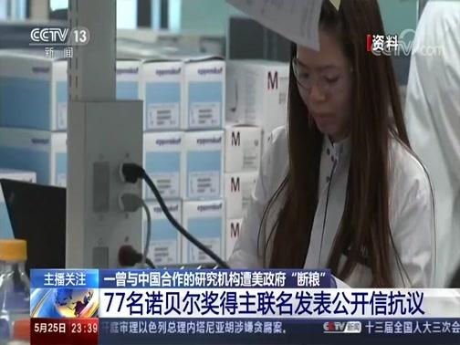 """[24小时]主播关注 一曾与中国合作的研究机构遭美政府""""断粮"""" 77名诺贝尔奖得主联名发表公开信抗议"""