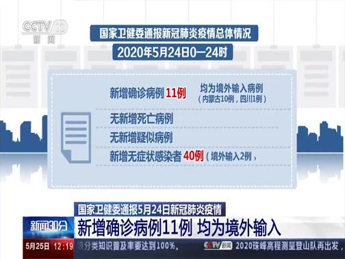 [新闻30分]国家卫健委通报5月24日新冠肺炎疫情 新增确诊病例11例 均为境外输入