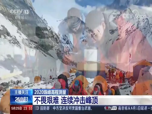 [24小时]主播关注 2020珠峰高程测量 不畏艰难 连续冲击峰顶