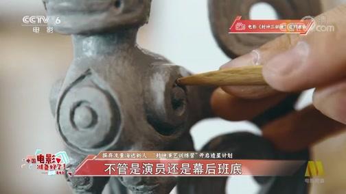 《今日影评》 20200526 2020中国电影准备好了!——直播卖电影