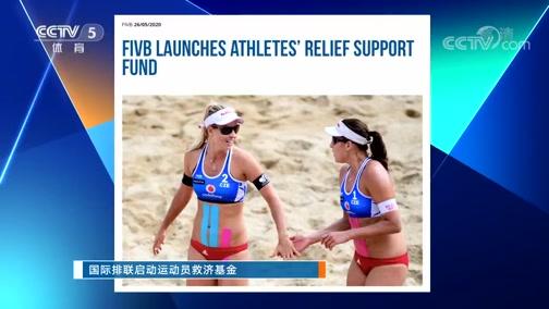 [排球]国际排联启动运动员救济基金