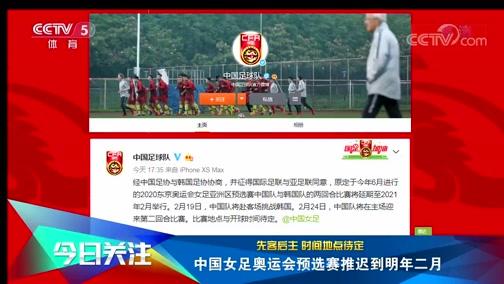 [女足]中国女足奥运会预选赛推迟到明年二月