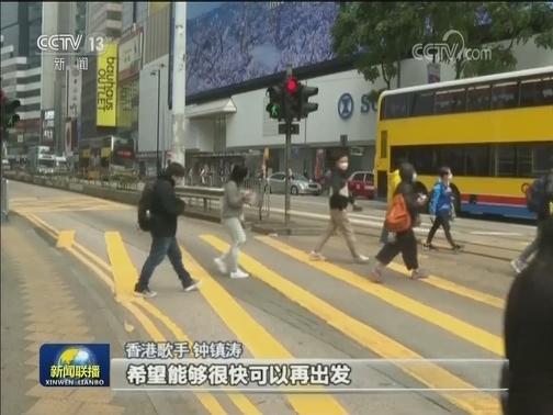 [视频]香港文化演艺界等支持全国人大通过涉港决定