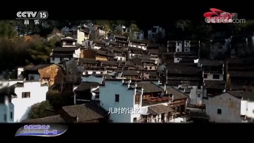 《中国音乐电视》 20200601