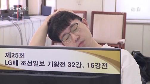 [棋牌]LG杯棋王赛首轮韩国棋手七战七捷