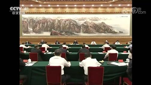 《中国新闻》 20200602 21:00