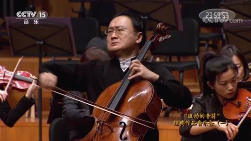 [CCTV音乐厅]《洛可可主题变奏曲》 大提琴:王健 指挥:张艺 协奏:国家大剧院管弦乐团
