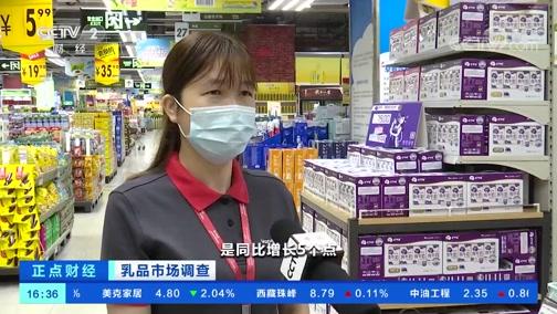 [正点财经]乳品市场调查 牛奶销量增长迅速 乳企全力促生产