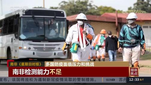 [中国新闻]媒体焦点 多国防疫面临压力和挑战