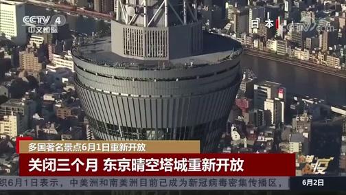 《中国新闻》 20200602 12:00
