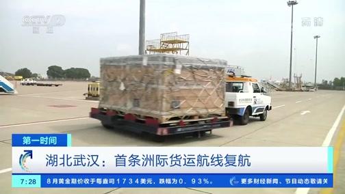 [第一时间]湖北武汉:首条洲际货运航线复航