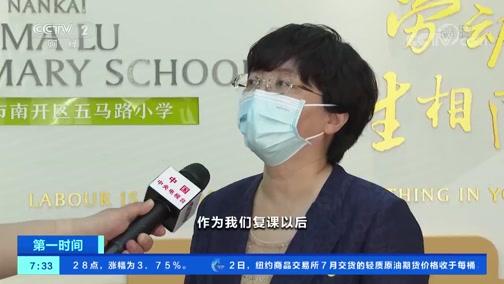 [第一时间]天津:小学低年级复课 幼儿园重新开园