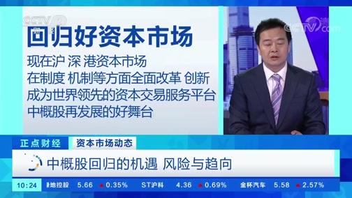 [正点财经]资本市场动态 中概股回归的机遇 风险与趋向