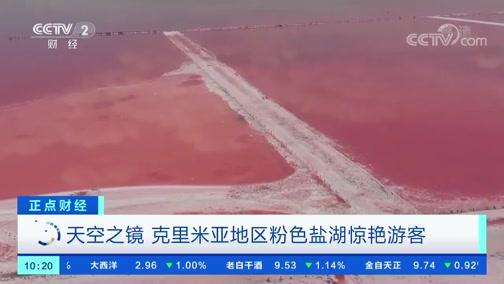[正点财经]天空之镜 克里米亚地区粉色盐湖惊艳游客