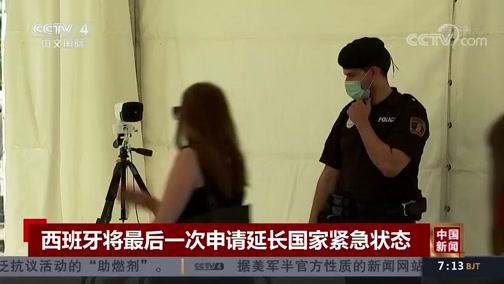 《中国新闻》 20200603 07:00