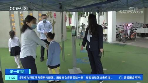 [第一时间]山西太原:小学低年级昨日陆续返校复学