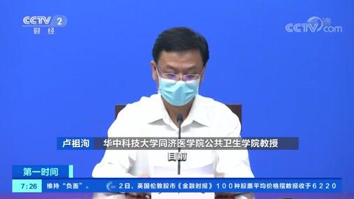 [第一时间]武汉集中核酸检测近990万人 无确诊病例