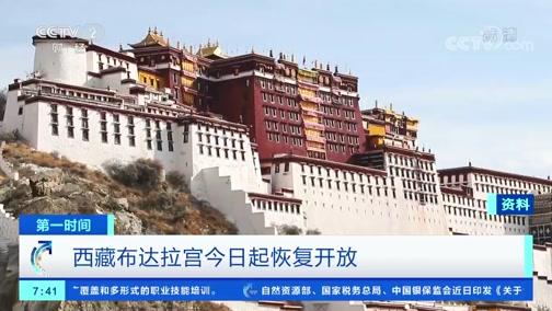 [第一时间]西藏布达拉宫今日起恢复开放