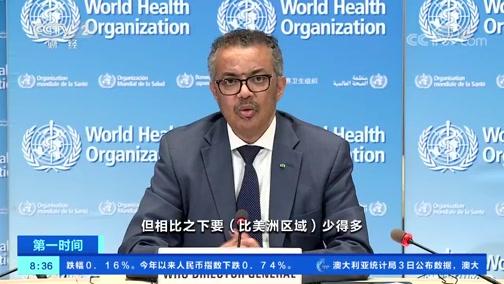 [第一时间]世卫组织:全球新冠肺炎病例连续五日每天确诊新增超10万