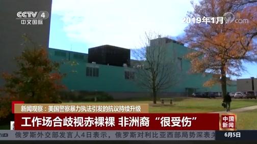 《中国新闻》 20200605 18:00