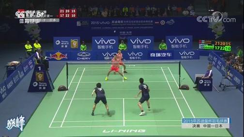 [羽毛球]苏迪曼杯羽毛球赛决赛:中国VS日本