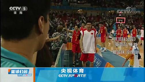[篮球公园]20200605 中国篮球奥运汇:从洛杉矶到雅典