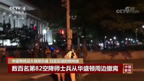 《中国新闻》 20200606 03:00