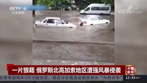 [中国新闻]一片狼藉 俄罗斯北高加索地区遭强风暴侵袭