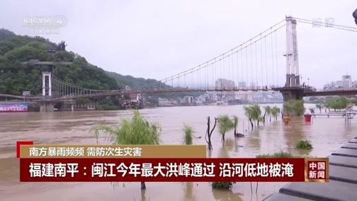 [中国新闻]南方暴雨频频 需防次生灾害